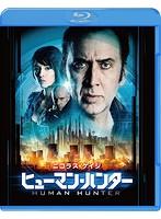 ヒューマン・ハンター (ブルーレイディスク&DVDセット)