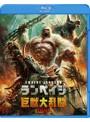 ランペイジ 巨獣大乱闘 (ブルーレイディスク&DVDセット)
