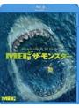 MEG ザ・モンスター (初回仕様 ブルーレイディスク&DVDセット ステッカー付き)