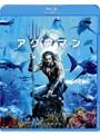 アクアマン (ブルーレイディスク&DVDセット)