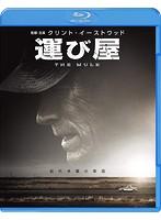 運び屋 (ブルーレイディスク&DVDセット)