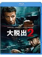大脱出2 (ブルーレイディスク&DVDセット)