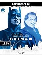 バットマン (4K ULTRA HD+デジタル・リマスター ブルーレイディスク)