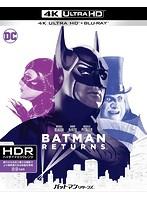 バットマン リターンズ(4K ULTRA HD+デジタル・リマスター ブルーレイディスク)