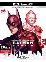 バットマン&ロビン Mr.フリーズの逆襲! (4K ULTRA HD+デジタル・リマスター ブルーレイディスク)