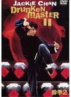 酔拳2[WTB-24805][DVD] 製品画像