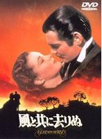 風と共に去りぬ[WTB-50284][DVD]