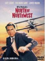 北北西に進路を取れ 特別版[WTB-65016][DVD] 製品画像