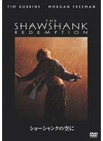 ショーシャンクの空に[WTB-C2650][DVD] 製品画像