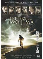 硫黄島からの手紙[WTB-Y13714][DVD] 製品画像