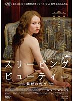 スリーピングビューティー【JULIA出演のドラマ・DVD】