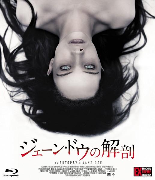 ジェーン・ドウの解剖 (ブルーレイディスク)