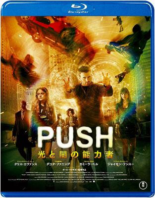 PUSH 光と闇の能力者 (ブルーレイディスク)