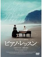 ピアノ・レッスン Blu-ray〈HDリマスター版〉[TBR-24571D][Blu-ray/ブルーレイ] 製品画像
