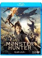 『映画 モンスターハンター』BD&DVDセット