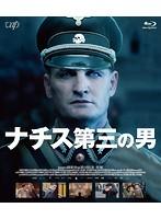 ナチス第三の男 (ブルーレイディスク)