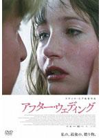 アフター・ウェディング スペシャル・エディション[KEBF-90144][DVD] 製品画像