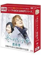 『冬のソナタ』最終章 奇跡が生まれた100日間の全記録 DVD-BOX <シンプルBOX 5,000円シリーズ>(5枚組)<期間限定生産 2015年3月末まで>