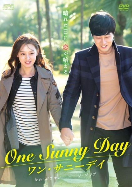 ワン・サニーデイ〜One Sunny Day〜