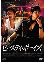 ビースティ・ボーイズ[OPSD-S946][DVD]
