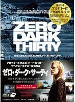 ゼロ・ダーク・サーティ コレクターズ・エディション (2枚組)