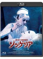 ゾンゲリア-日本語吹替音声収録コレクターズ版- (ブルーレイディスク)