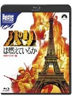 パリは燃えているか-HDリマスター版- (ブルーレイディスク)