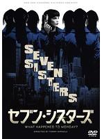 セブン・シスターズ[BIBF-3248][DVD]