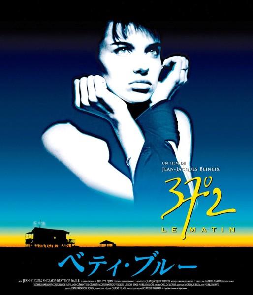 ベティ・ブルー/愛と激情の日々 HDリマスター版 (ブルーレイディスク)
