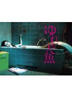 ゆれる人魚[BIXF-0265][Blu-ray/ブルーレイ]