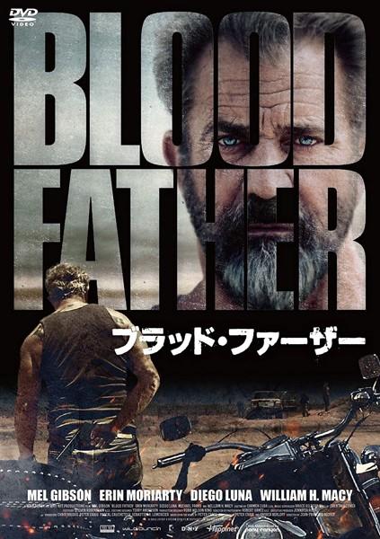 ブラッド・ファーザー スペシャル・プライス