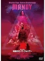 マンディ 地獄のロード・ウォリアー (ブルーレイディスク)