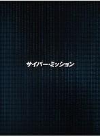 サイバー・ミッション 豪華版 (ブルーレイディスク)