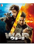 WAR ウォー!! (ブルーレイディスク)
