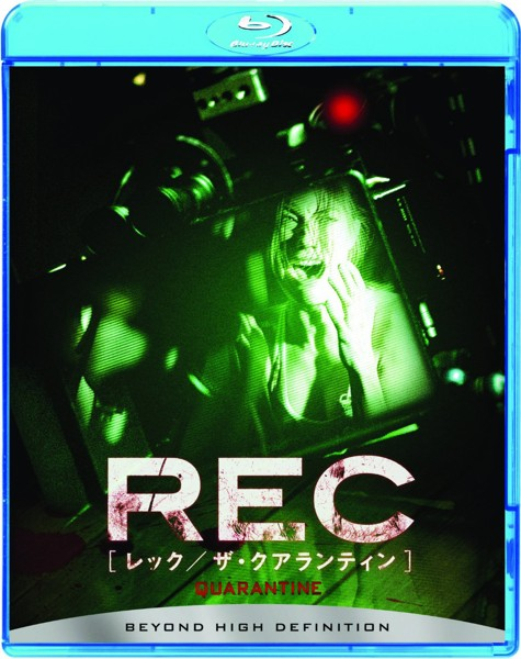 REC:レック/ザ・クアランティン (ブルーレイディスク)