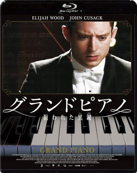 グランドピアノ〜狙われた黒鍵〜 (ブルーレイディスク)