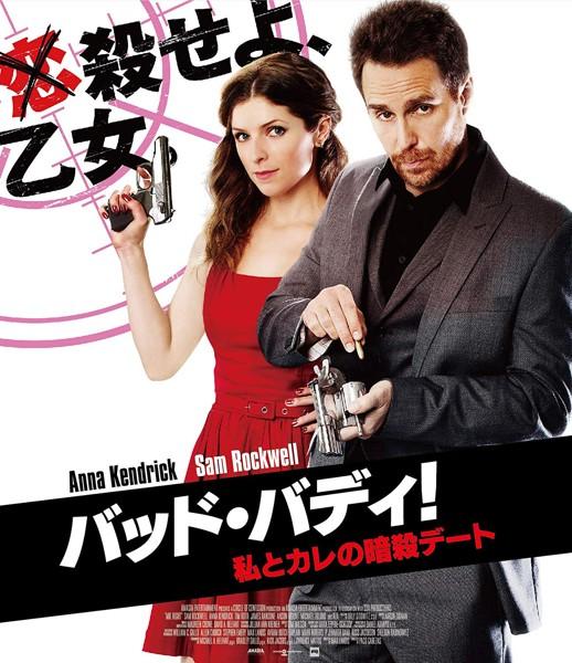 バッド・バディ!私とカレの暗殺デート スペシャル・プライス (ブルーレイディスク) DVD・Blu-ray、サンプル動画、ラブストーリー、Blu-ray(ブルーレイ)、アクション