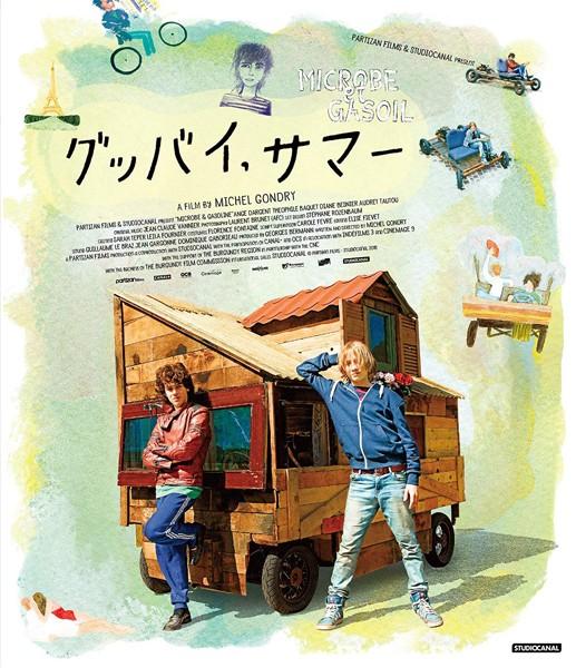 グッバイ、サマー スペシャル・プライス (ブルーレイディスク) DVD・Blu-ray、サンプル動画、青春、Blu-ray(ブルーレイ)、ドラマ