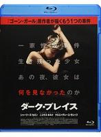 ダーク・プレイス スペシャル・プライス[SHPXR-102][Blu-ray/ブルーレイ] 製品画像