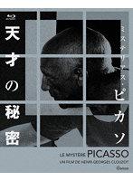 あんり出演:ミステリアス・ピカソ