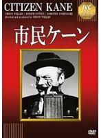 市民ケーン【つぼみ出演のドラマ・DVD】