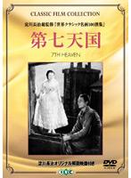 第七天国[IVCF-5093][DVD] 製品画像