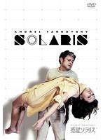 惑星ソラリス HDマスター[IVCF-5534][DVD] 製品画像