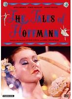 ホフマン物語 HDマスター DVD[IVCF-5828][DVD]