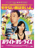 裕木奈江出演:ホワイト・オン・ライス