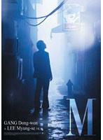 M-エム- コレクターズ・エディション (初回生産限定盤)