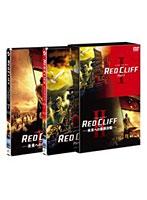 レッドクリフ PartI&II DVDツインパック (初回生産限定)