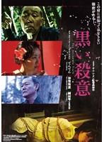 神楽坂恵出演:黒い殺意