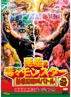 悪魔の毒々モンスター 新世紀絶叫バトル 超過激無修正バージョン!? プレミアムプライス版