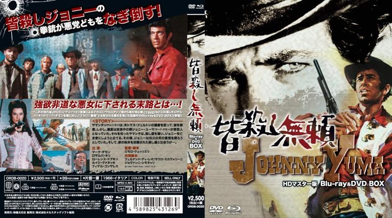 皆殺し無頼 HDマスター版 (ブルーレイディスク&DVDBOX)